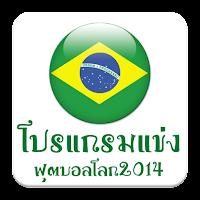 Screenshot of โปรแกรมแข่ง ฟุตบอลโลก 2014