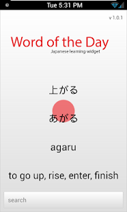 Japanese Word of the Day Trial - screenshot