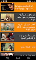 Screenshot of أناشيد طيور الجنة
