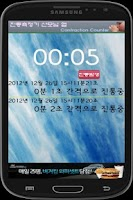 Screenshot of 진통측정기(Instruction Counter)