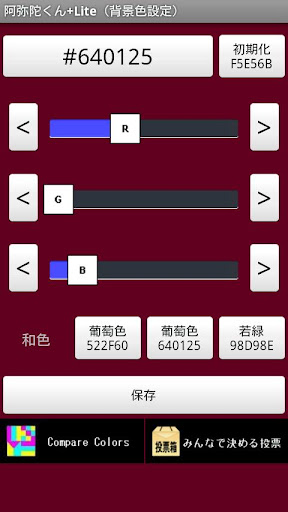 玩娛樂App|阿弥陀くん+ Lite免費|APP試玩