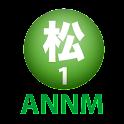 松村邦洋のオールナイトニッポンモバイル第1回 icon