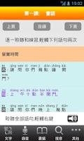 Screenshot of 零售業實用普通話會話自學課程 Lite