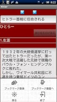 Screenshot of ヒトラーの生涯