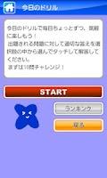Screenshot of まいにち!算数ドリル