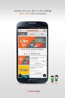 Screenshot of 소셜 이벤트앱 - 오렌지 웨이브(체험단,경품,돈버는앱)