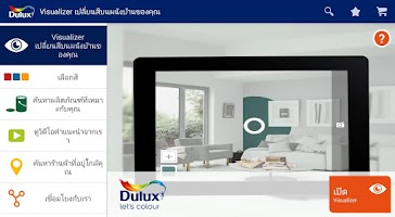 Screenshot of Dulux Visualizer TH