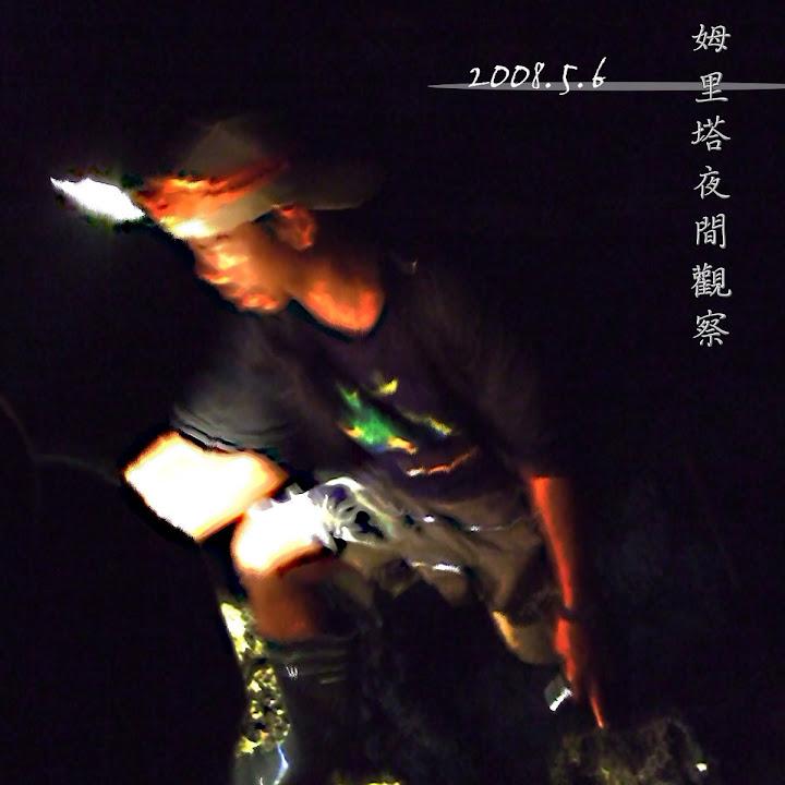 蘭嶼之旅 Day 1:姆里塔夜間觀察