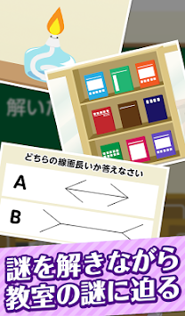 Escape game: escape from the after-school classroom apk screenshot