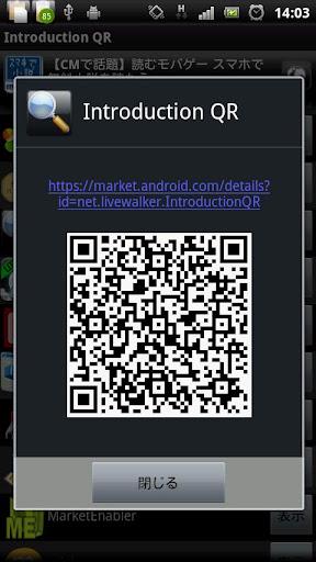 無料工具AppのIntroduction QR|記事Game