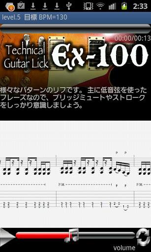 【免費音樂App】Technical Guitar Licks 100-APP點子