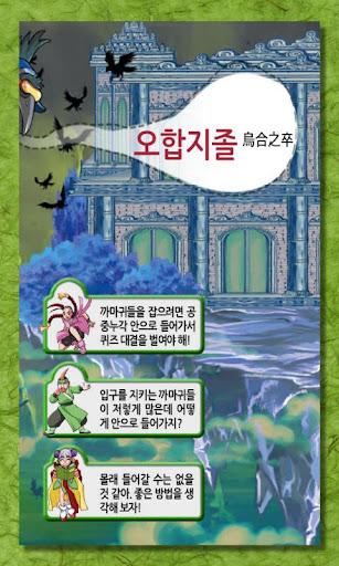 마법천자문 서당 고사성어 5