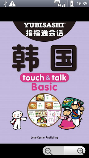 指指通会话 韩国 touch talk