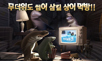Screenshot of 헝그리샤크 for Kakao