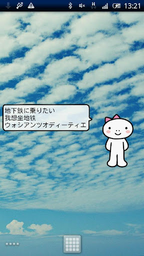 免費下載旅遊APP|指さし単語帳 中国語 app開箱文|APP開箱王
