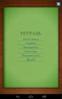 Screenshot of Полный Грамотей!