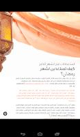 Screenshot of عالم حواء للطبخ