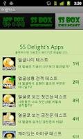 Screenshot of 앱박스 (추천&필수 어플 / SS어플모음)