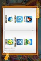 Screenshot of QQ餐厅HD