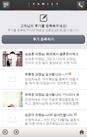 Screenshot of 아이웨딩