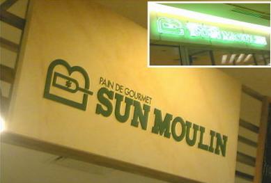 Sun Moulin Green Tea Cake