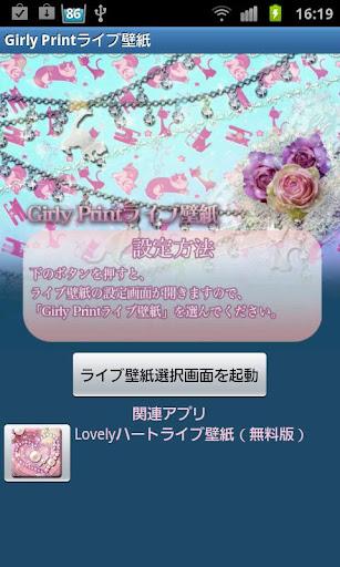 【免費個人化App】Girly Printライブ壁紙-APP點子