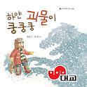[대교동화]하얀 괴물이 쿵쿵쿵 icon