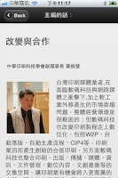 Screenshot of 中華印刷科技學會098會訊