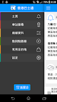 Screenshot of 香港巴士通
