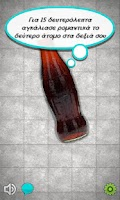 Screenshot of Μπουκάλα με Θάρρος