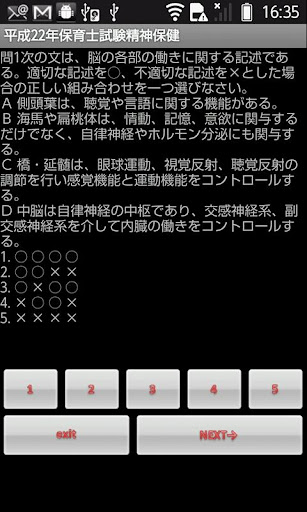 カコモン 保育士試験平成22年精神保健