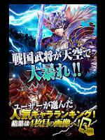 Screenshot of 天空無双 アスタロード[無料の天空×戦国RPG]