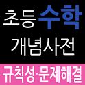 초등수학개념사전_규칙성