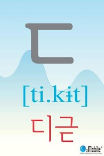 KOREAN ALPHABET LEARNING - screenshot
