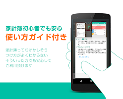 Screenshot of 家計簿Dr.Wallet人気レシート撮影で簡単無料節約アプリ