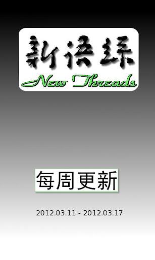 新语丝 2012.03.11-17
