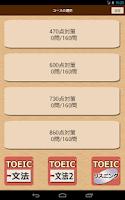 Screenshot of TOEIC®テスト文法640問1