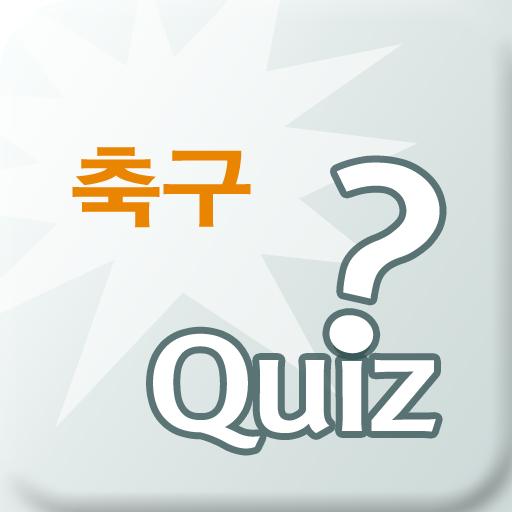 娛樂App|축구 퀴즈 LOGO-3C達人阿輝的APP