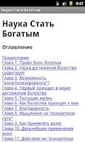 Screenshot of Наука Стать Богатым