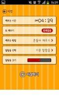 Screenshot of 알람-잠자는 김양 깨우기