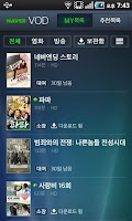 Screenshot of 네이버 VOD - Naver VOD