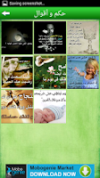 Screenshot of أحلى صور - Best Pics