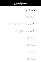 Screenshot of Sahih Al-Bukhari (Arabic Free)