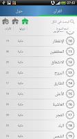Screenshot of تلاوات أطفال - محمد طه جنيد