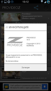 ProvideoZ - screenshot