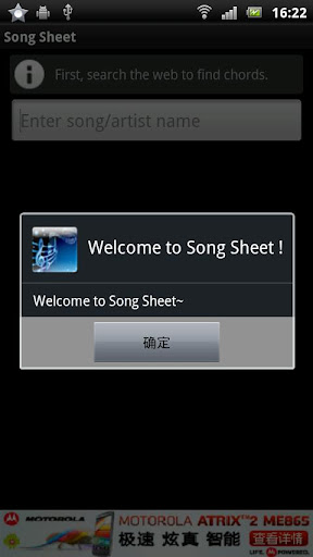 無料娱乐Appのソングシート|記事Game