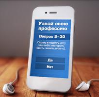 Screenshot of Тест на профессию