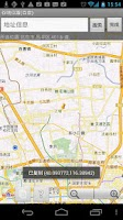 Screenshot of Location Picker(Baidu Map)