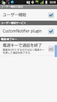Screenshot of CustomNotifierPlugin