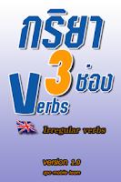 Screenshot of Verbs 3 (กริยา 3 ช่อง)